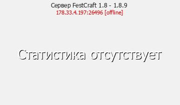 Сервер FestCraft 1.8 - 1.8.9