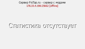 Сервер Minecraft FisTap.ru - сервер с модами