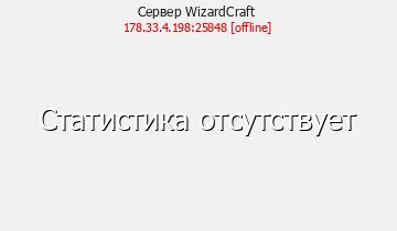 Сервер WizardCraft