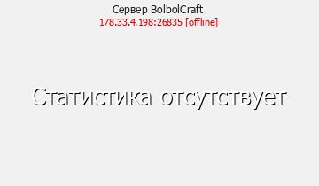Сервер Minecraft BolbolCraft
