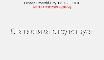 Сервер Minecraft Emerald-City 1.6.4 - 1.14.4