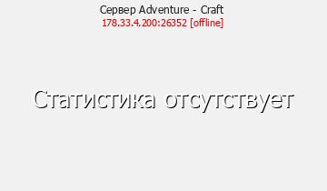 Сервер Minecraft Adventure - Craft