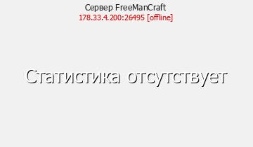 Сервер FreeManCraft