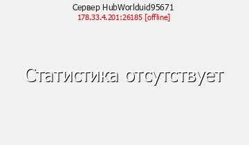 Сервер HubWorld