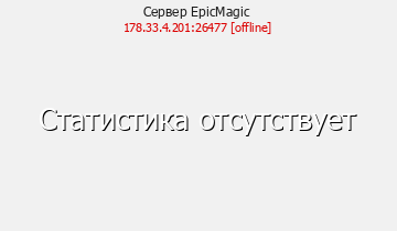 Сервер EpicMagic сервер Minecraft Всегда онлайн!