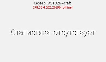 Сервер FASTcraft