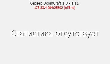 Сервер Minecraft DoomCraft 1.8 - 1.11