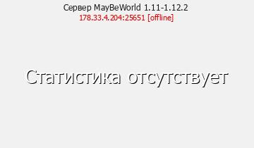 Сервер Minecraft MayBeWorld 1.11-1.12.2