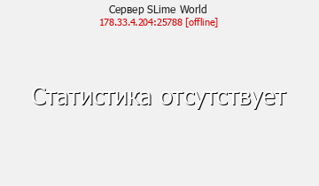 Сервер Slime World