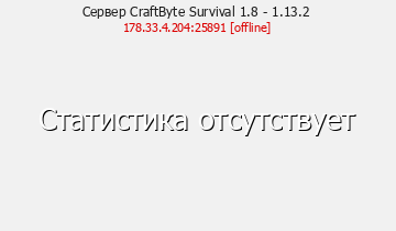 Сервер Minecraft CraftByte