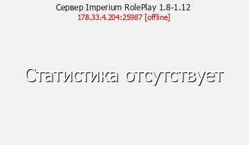 Сервер Minecraft Imperium RolePlay 1.8-1.8.9