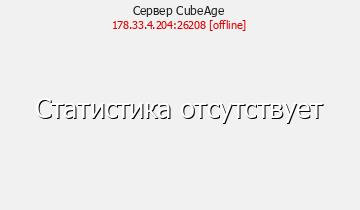 Сервер Minecraft CubeAge