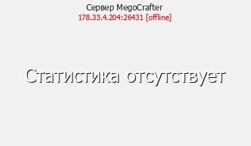 Сервер Minecraft MegoCrafter