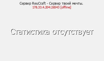 Сервер ZtsCraft