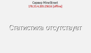 Сервер Mine Street