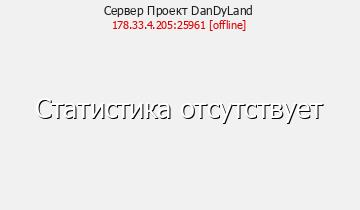 Сервер DandyLand