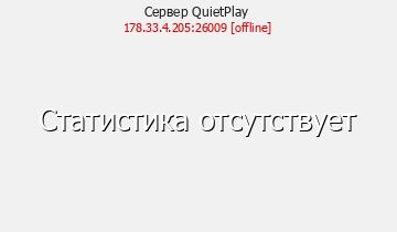 Сервер QuietPlay