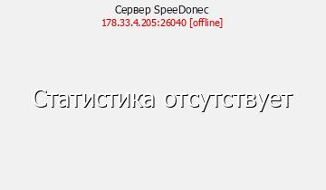 SpeeDonac