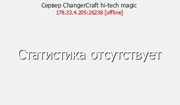 Сервер ChangerCraft Hi-tech