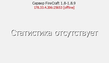 Сервер Minecraft FireCraft 1.8-1.8.9