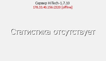 Сервер WorldEmpireLane.ru