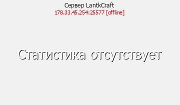 Сервер LantkCraft