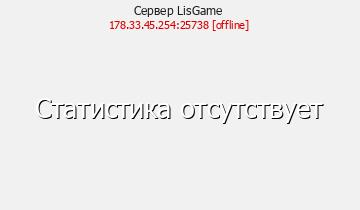 Сервер LisWorld