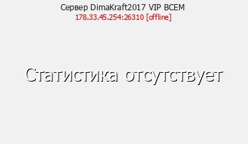 Сервер DimaCraft
