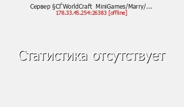 Сервер WorldCraft