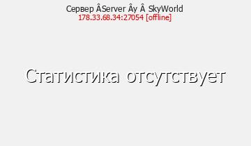 Сервер SkyWorld