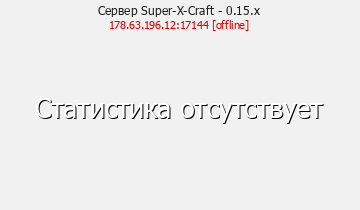 Сервер Minecraft Super-X-Craft - 0.15.x