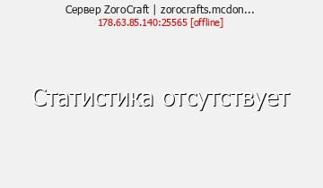 Сервер Minecraft ZoroCraft | zorocrafts.mcdon...