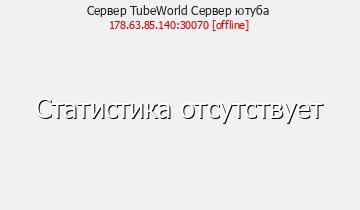 Сервер EspadaCraft