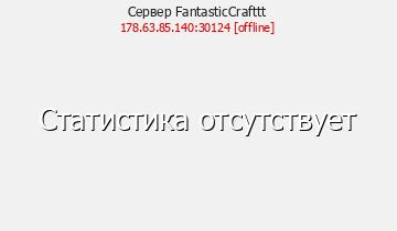 Сервер 178.63.85.140:30124 Всем Донат-Кейсы пиши /free