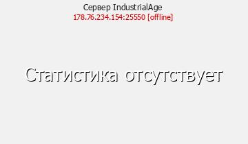 Сервер Minecraft INDUSTRIAL AGE CG