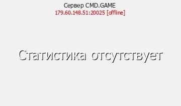 CMD.GAME - Майнкрафт сервер 1.9