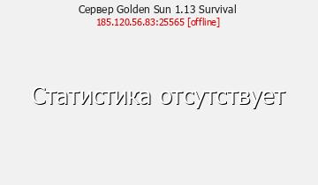 Сервер Minecraft Golden Sun 1.13 Survival