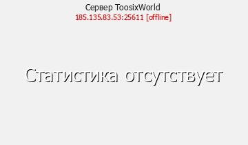 Сервер ToosixWorld