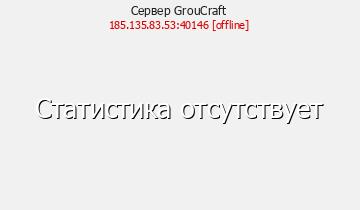 Сервер GrouCraft