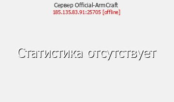 Сервер ArmCraft 1.7-1.8.9