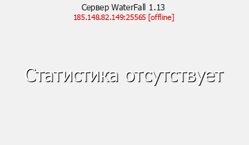 Сервер Minecraft WaterFall 1.13