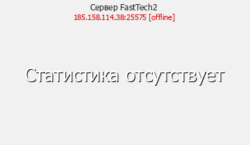 Сервер Minecraft FastTech-2