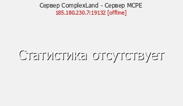 Сервер Minecraft ComplexLand - Сервер MCPE