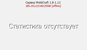 Сервер Minecraft MoldcCraft Survival MiniGames [1.8-1.12.2]