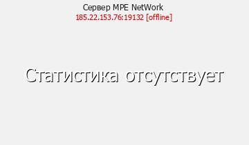 Сервер Minecraft MPE NetWork