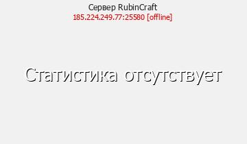 Сервер RUBIN CRAFT