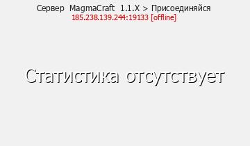 Сервер Minecraft MagmaCraft 1.1.X > Присоединяйся