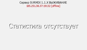 Сервер Minecraft SURMIX 1.1.X ВЫЖИВАНИЕ
