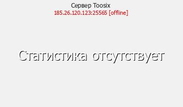 Сервер Toosix