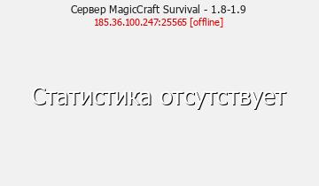 Сервер MagicCraft 1.8-1.9